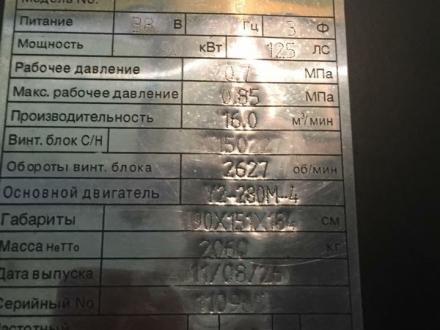 Компрессор (производитель Новотек)