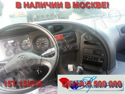 Cамосвал Hyundai HD270 15 куб. (высокий борт)